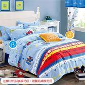 ☆加大薄床包含枕套☆100%精梳純棉6x6.2尺《快樂遊記》