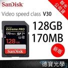 「德寶光學」SanDisk Extreme Pro SD SDXC 128GB 170mb 總代理公司貨 高速記憶卡 終身保固