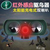 超聲波太陽能驅鳥器防鳥器果園紅外線戶外大功率神器家用專用趕鳥.igo 道禾生活館