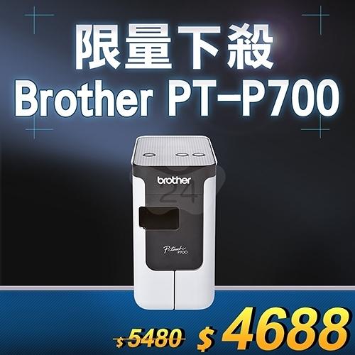 【限量下殺30台】Brother PT-P700 簡易型高速財產條碼標籤機