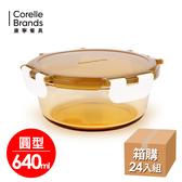 【美國康寧】圓型640ml 琥珀色保鮮盒(箱購/24入)|贈清潔刷24入