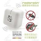 【Radarcan】R-106居家型(插電式)驅蟑螂、老鼠器