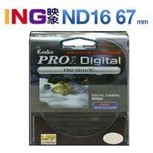 Kenko 67mm PRO1 ND16 薄框 多層鍍膜 減光鏡 (少四格 1/16全光量)  正成公司貨 67ND16