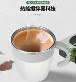溫差自動攪拌杯咖啡杯磁力不用電懶人水杯便攜磁化杯子降溫電動杯 優尚良品