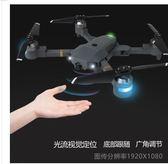 高清廣角遙控飛機定高四軸飛行器入門級航模玩具 爾碩數位3c