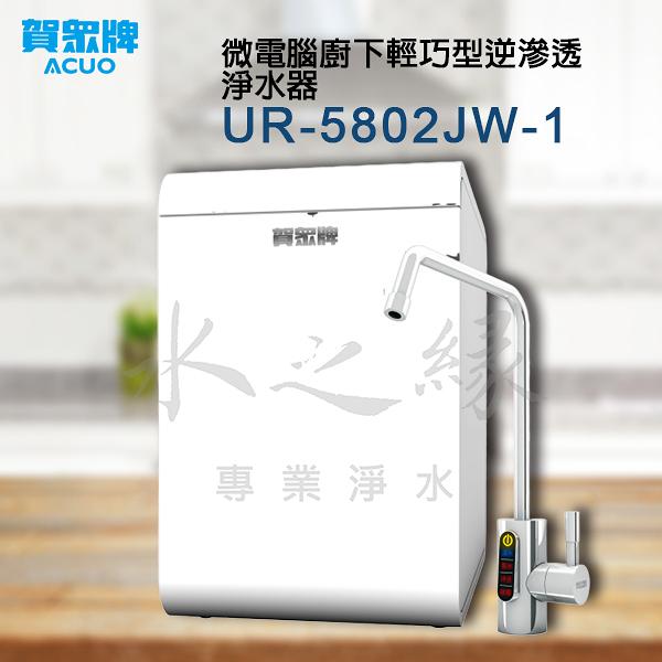 賀眾牌UR-5802JW-1 微電腦廚下輕巧型逆滲透淨水器/含專業基本安裝【水之緣】