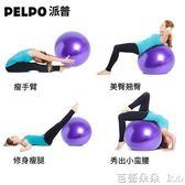 瑜伽球 派普加厚瑜伽球防爆健身球瑜珈球孕婦球瑜加球【芭蕾朵朵】