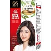 美吾髮快速護髮染髮霜-66深亞麻棕(40g+40g)【愛買】