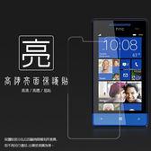 ◆亮面螢幕保護貼 HTC 8S A620E 保護貼 軟性 高清 亮貼 亮面貼 保護膜 手機膜