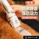 寵物剃毛器 電推剪泰迪貓咪剃狗毛專業電推子修毛理發腳毛神器