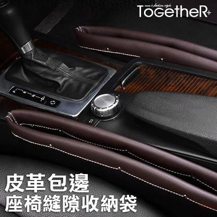 ToGetheR+【CJIAFENG123】置物盒 收納 時尚皮革包邊車用座椅縫隙收納袋(五色)