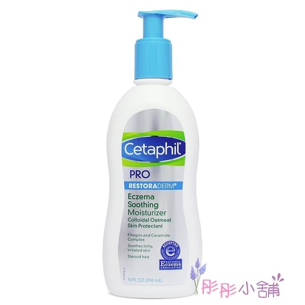 Cetaphil PRO 溫和修護保濕乳液 AD無香異敏肌 不含類固醇 296ml 保存至2022年9月【彤彤小舖】