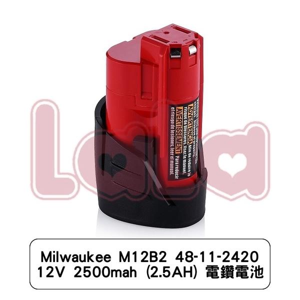 Milwaukee M12B2 48-11-2420 12V 2500mah (2.5AH) 電鑽電池