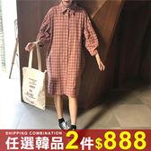任選2件888連身裙韓版時尚格子襯衫長版連身裙洋裝【08G-M0878】