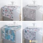 售完即止-冰箱防塵罩掛架防水防塵冰箱頂收納袋布式蓋布冰箱套蓋巾收納掛袋 現貨清出