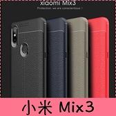【萌萌噠】Xiaomi 小米 Mix3 (6.39吋) 創意新款荔枝紋 防滑防指紋 網紋散熱設計 全包軟殼 手機殼