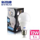新格 12W廣角型無藍光危害LED燈泡(白光)