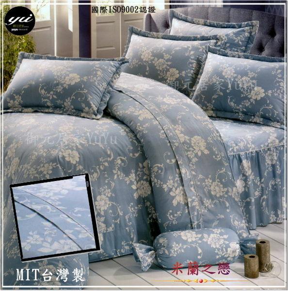 加大【薄被套+薄床包】(6*6.2尺)/加大高級四件式100%純棉『米蘭之戀』御元居家-MIT