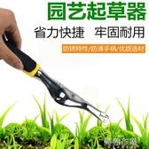 鬆土器家用拔草挖草野菜神器鬆土起根器移苗起苗器鏟子手動除草 工具雙12