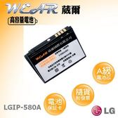 ((葳爾Wear)) LGIP-580A 葳爾 (A級規格) 洩壓高容量電池 KU990/HB620T/KC910/KM900/KB770/KU990R