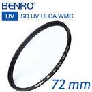 BENRO 百諾 72mm SD UV ULCA WMC 超低色散UV鏡 (抗油污)
