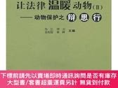 簡體書-十日到貨 R3YY【讓法律溫暖動物2動物保護之辯、思、行(一般著作)】 9787562034575 中國