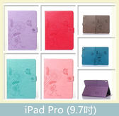 iPad Pro (9.7吋) 蝴蝶花皮套 磁吸 插卡 支架 皮套 全包 平板皮套 平板殼 保護殼 外殼