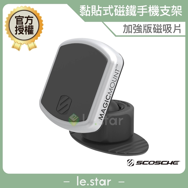 SCOSCHE MAGIC MOUNT PRO 黏貼式磁鐵手機/平板架 加強版 車用 手機架 磁吸 牢固 穩固 可旋轉