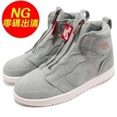 【US7-NG出清】Nike Wmns Air Jordan 1 High Zip 左鞋面黃 綠 白 麂皮 拉鍊設計 女鞋【PUMP306】