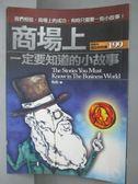 【書寶二手書T1/財經企管_NNQ】商場上一定要知道的小故事_牧彤