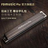romusic口琴24孔復音c調 高級中學教具 成人兒童初學者演奏樂器