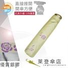 雨傘 陽傘 萊登傘 抗UV 防曬 輕傘 遮熱 易開輕便傘 銀膠 Leotern 小玫瑰(蘋果綠)