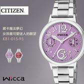 NEW WICCA KB1-015-95 時尚女錶 new wicca 現貨+排單!