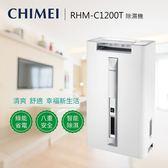 ☪夜間下殺☪ CHIMEI 奇美 12公升 時尚美型節能除濕機 RHM-C1200T 公司貨