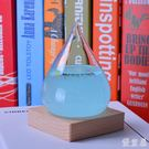 風暴瓶-天氣預報風暴瓶圣誕節生日禮物送女生友情男生閨蜜特別創意實用Mc1596『優童屋』TW