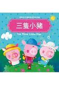 三隻小豬 寶寶的12個經典童話故事1