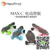 智慧滑板maxfind智慧輕薄成人四輪電動滑板車便攜小魚板代步工具遙控迷你 igo摩可美家