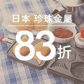 日本珍珠金屬全系列83折!!!