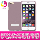 SEIDIO SURFACE™ 極簡時尚保護殼 for Apple iPhone 6 Plus 5.5 - 粉藕紫