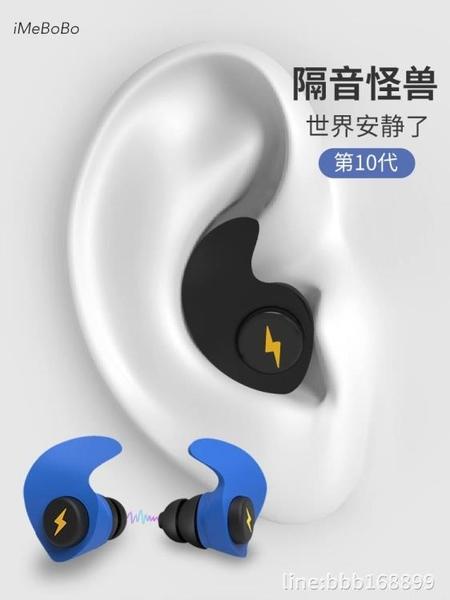 耳塞 耳塞防噪音睡眠專業宿舍睡覺防吵降噪防打鼾超級隔音靜音神器專用 城市科技