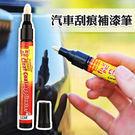 汽車刮痕修復筆 Fix It Pro 補漆筆 最低$29 車用修補刮痕 刮痕補漆筆 修復筆 修補刮傷(21-1359)
