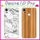 HTC Desire10 Pro 木紋系...