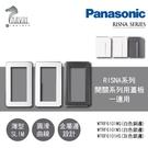 國際牌 Panasonic RISNA ...