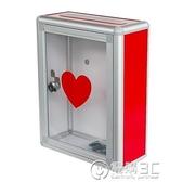 小號掛牆帶鎖募捐箱愛心箱功德箱捐款意見箱透明壓克力樂捐箱WD   電購3C