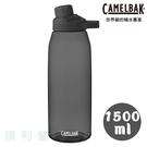 美國CAMELBAK 1500ml CHUTE MAG 戶外運動水瓶 炭黑 運動水壺 冷水壺 BPA Free OUTDOOR NICE