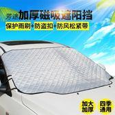汽車遮陽擋車用防曬遮陽板車用遮陽簾隔熱前擋風玻璃遮陽罩 igo初語生活館