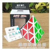 奇藝魔方金字塔順滑啟明A三角形異形魔術方塊兒童學生智力玩具QM 维娜斯精品屋
