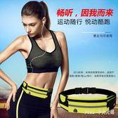 運動腰包男女跑步手機包多功能防水隱形貼身裝備小腰包帶戶外新款 nm3938 【Pink中大尺碼】