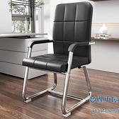 電腦椅 辦公椅舒適久坐電腦椅家用靠背座椅弓形網布學生宿舍椅辦公室椅子【全館免運】