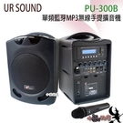 ( PU-300B) UR SOUND 單頻藍芽MP3無線手提擴音機 街頭藝人/社團活動/會議